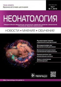 J_neonatology_1_2019